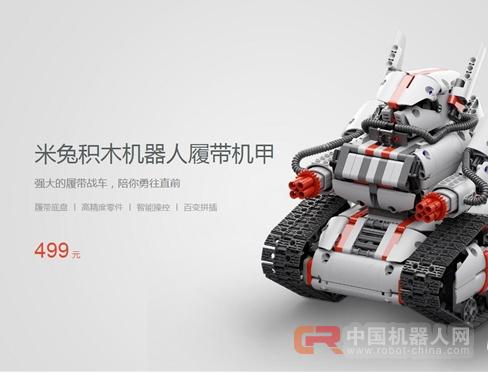 米兔积木机器人履带机甲正式发布:超强越障