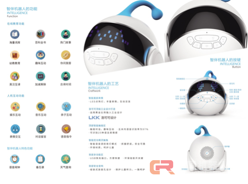 ZIB智伴机器人横扫市场 人工智能就是下一风口!