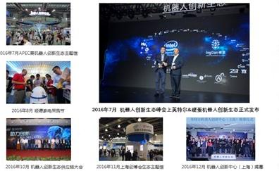 上海CIROS展开幕在即 硬蛋英特尔机器人创新生态看点连连