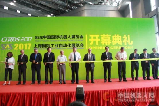 CIROS2017第6届中国国际机器人展览会盛大开幕