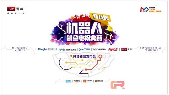 360智能硬件助力美国机器人竞赛首次登陆中国电视荧幕