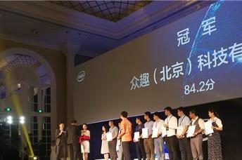 众趣科技,获Intel全球机器人创新挑战赛总决赛冠军