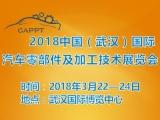 2018中国(武汉)国际汽车零部件及加工技术展览会