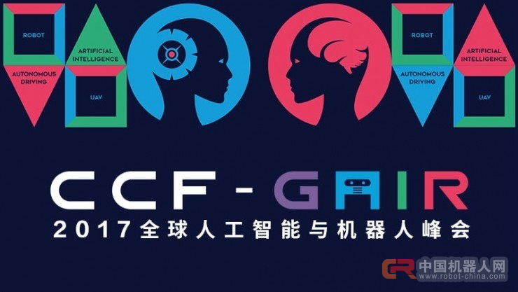 智融集团亮相全球人工智能与机器人峰会 揽双奖彰显品牌AI技术实力