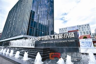 中国(杭州)人工智能小镇开园