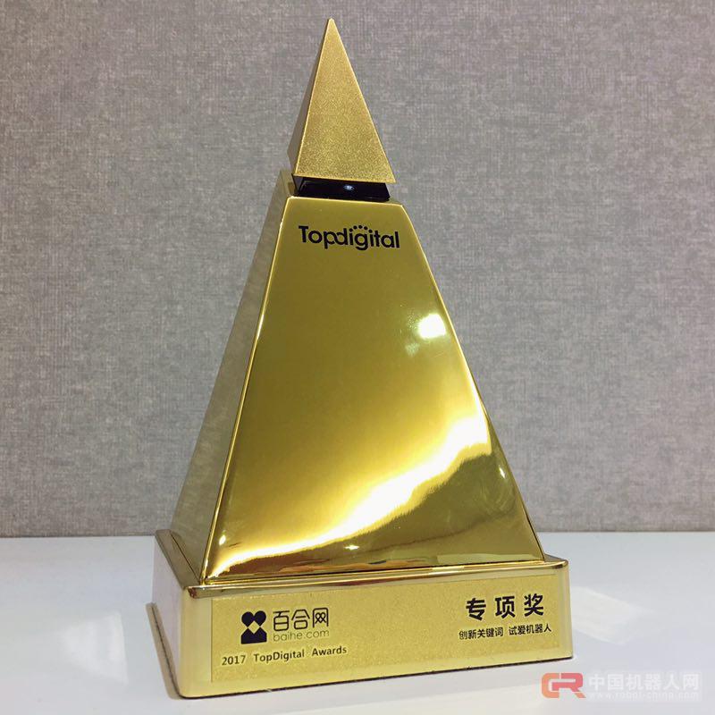 """百合网凭""""试爱机器人""""斩获第五届TopDigital创新专项奖"""