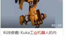 Kuka工业机器人的内部结构,