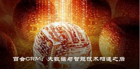 百会CRM:大数据与智能技术相遇之后
