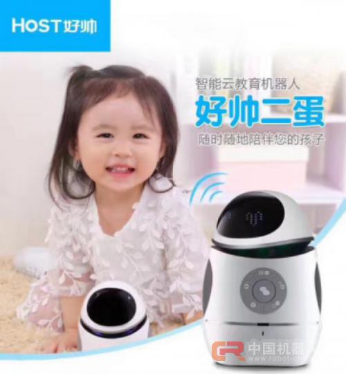 智能云教育机器人好帅二蛋或许能够缓解中国家长们焦虑