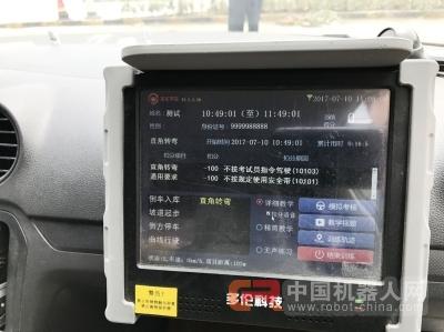 """副驾驶没有教练也能学开车? 瞧!""""机器人""""教练来扬州了"""