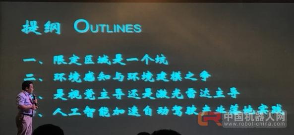 教授邓志东:人工智能如何加速自动驾驶产业落地