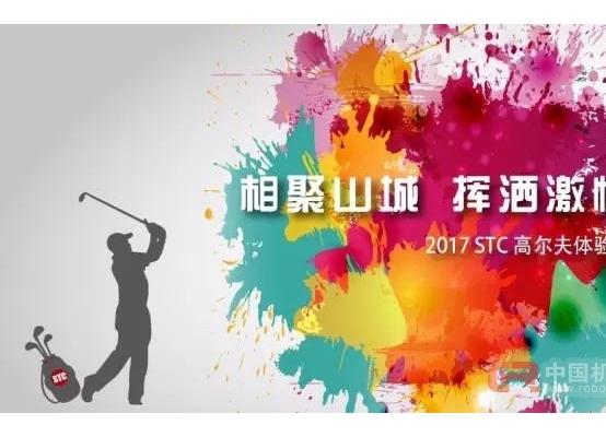 """""""相聚山城,挥洒激情"""" 2017 STC 高尔夫体验日火热报名中"""
