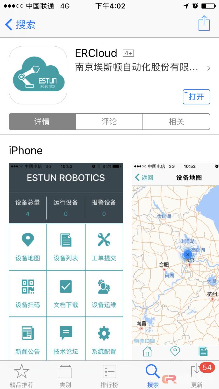首发!埃斯顿机器人云监控与运维系统 ESTUN ECloud