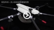 探索科技-无人机空间数据服务商