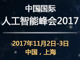 中国国际人工智能峰会2017  邀请函