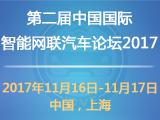 第二届中国国际智能网联汽车论坛2017  邀请函