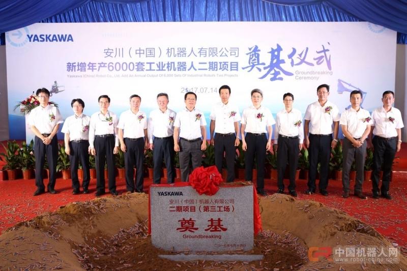 安川(中国)机器人有限公司二期项目开工建设
