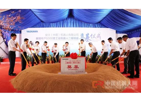 喜讯分享丨安川(中国)机器人第三工厂正式动工啦