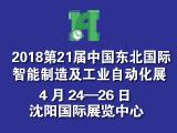 2018年第二十一届东北国际智能制造及工业自动化展会