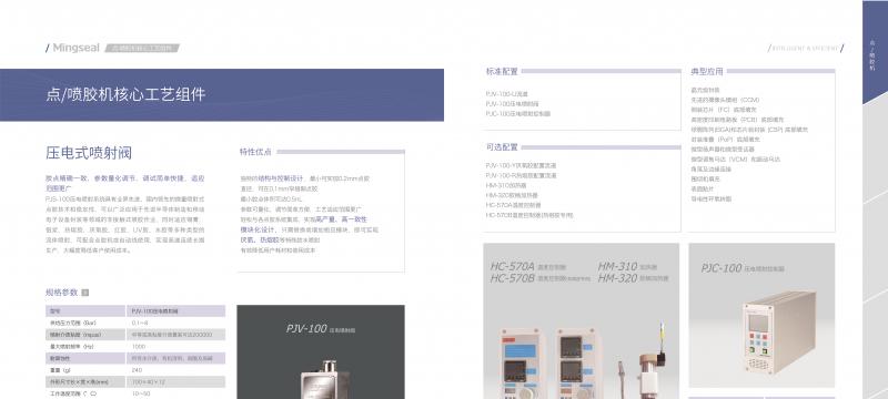 铭赛科技带来首发产品,重磅来袭NEPCON South China 2017