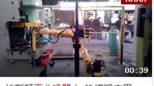 埃斯顿工业机器人-热模锻应用
