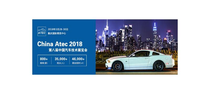 35000名汽车工程师与你相约,China Atec 2018第八届中国汽车技术展等你来