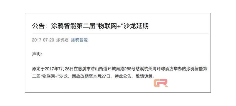 """""""物联网+""""沙龙延期 涂鸦智能沙龙有何悬疑?"""