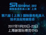 SR SHOW 2017上海国际服务机器人展