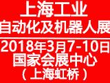 2018第十五届中国(上海)国际工业自动化及机器人展览会