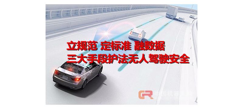 立规范 定标准 融数据 三大手段护法无人驾驶安全