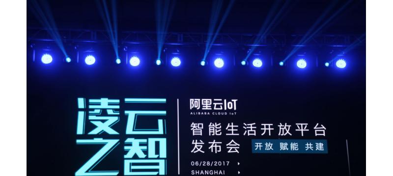 拓邦携手阿里云  加速IoT生态进化