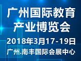 2018广州国际教育产业博览会(GIEIE 2018)