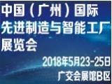 中国(广州)先进制造与智能工厂展ims 170731