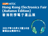 香港贸发局香港秋季电子产品展