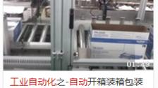 工业自动化之-自动开箱装箱包装流水线
