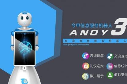 Andy3商务机器人