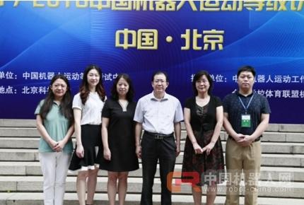 2017-2018中国机器人运动等级考试北京站开考
