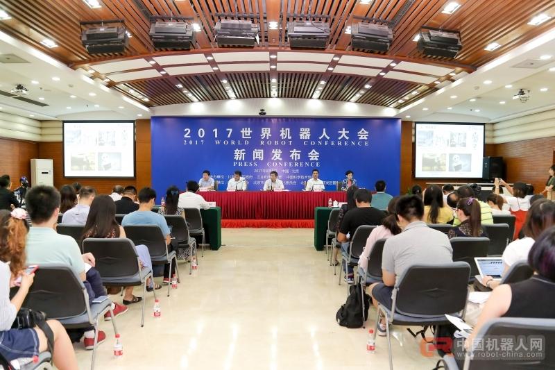 """""""同一个机器人世界,同一个机器人梦想""""  ——""""2017世界机器人大会""""新闻发布会在京召开"""