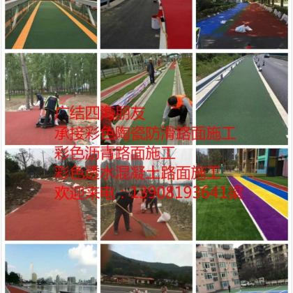 广州彩色沥青施工队 深圳彩色沥青施工队 阳江珠海彩色沥青施工