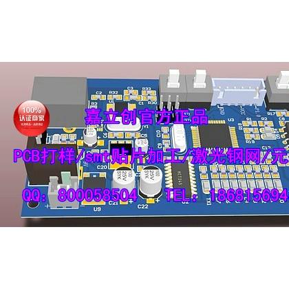 嘉立创PCB打样|SMT贴片加工|SMT激光钢网一站式服务平台