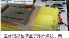 医疗用品包装盒子涂热熔胶,新型工业自动化