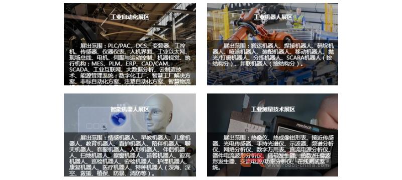 尽享行业优势资源 工业自动化及机器人在线展震撼来袭!