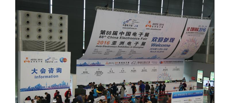 第90届中国电子展打造全产业链展示内容 助力基础电子产业转型升级