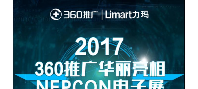 360推广参展NEPCON South China 2017 助力中国电子制造的未来