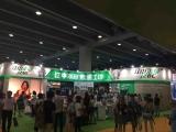 2018第27届中国广州健康产业展览会