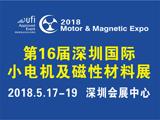 2018第十六届深圳国际小电机及电机工业、磁性材料展览会