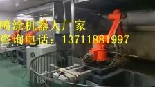自动喷涂机器人视频案例,喷漆机器人机械手厂家