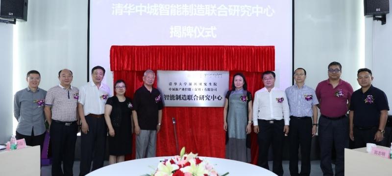 清华中城智能制造联合研究中心 揭牌仪式举行
