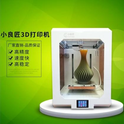 小良匠3D打印机品质好价格便宜1