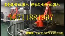 自动喷涂机器人喷漆机械手视频